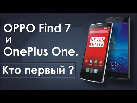 Oppo Find 7 и OnePlus One. Сравнение. Кто первый?