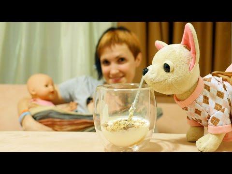 Про куклу Baby Born и собачку ChiChi Love. Готовим йогурт