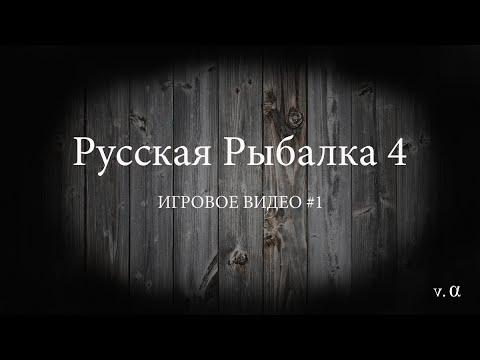 Русская Рыбалка 4. игровое видео #1