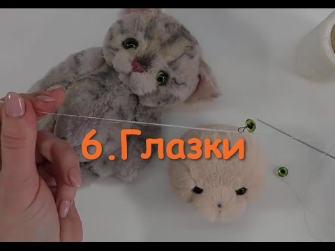 6. Как вставить и закрепить глаза на игрушке Тедди