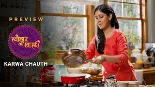 download lagu Tyohaar Ki Thaali Episode 7 - Karwa Chauth  gratis