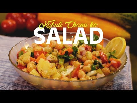 Kabuli Chana Ko Salad | Easy Salad Recipe | Yummy Nepali Kitchen