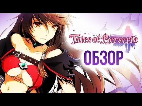 Tales of Berseria - Неуловимый мститель (Обзор/Review)