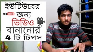 4 Tips For Making Youtube Videos |  Bangla Tutorial |