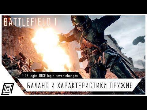 Баланс оружия в Battlefield 1 | Имба на имбе, а пулеметы на дне