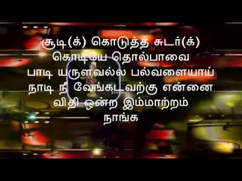 Thiruppavai Pasuram 30. - Margazhi Day 30 Song - Andal Aruliyathu video