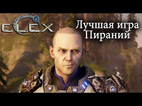 ELEX - лучшая игра Пираний ● Обзор шедевра