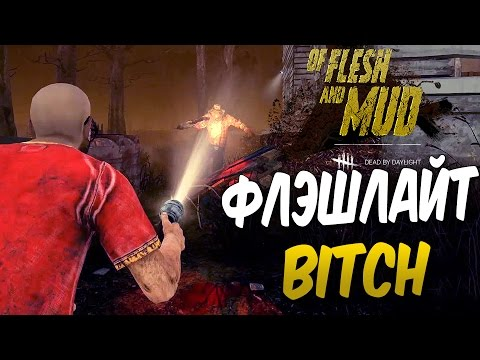 Dead by Daylight — ФЛЭШЛАЙТ BITCH! УЖИН ДЛЯ ВЕДЬМЫ!