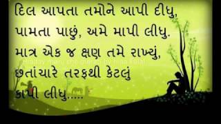 download lagu Gujarati Shayari, Sms, Quotes, ગુજરાતી શાયરી For Friends, Girl gratis