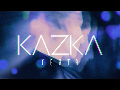 KAZKA — СВЯТА [OFFICIAL AUDIO]