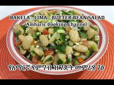 Lima Bean Salad - Bakela - የአማርኛ የምግብ ዝግጅት መምሪያ ገፅ - Amharic Cooking Channel