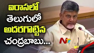 AP CM Chandrababu Speaks About Natural Farming in United Nations Organisation | NTV