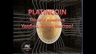 PLATINCOIN Оплата пакетов удобно ,легко,быстро.