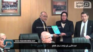 مصر العربية | اتحاد التأمين يكرمقيادات نسائية بالقطاع