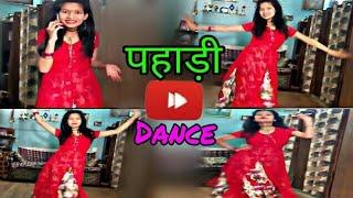 पहाड़ी गाने पर डांस करती हुई लड़की का वीडियो एक बार जरूर देखें