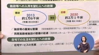 平成27年度当初予算・新政策(前半)の写真