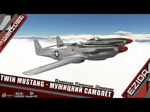 Twin Mustang - Мужицкий самолёт | War Thunder