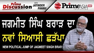 Prime Discussion (851) || New Political Jump Of Jagmeet Singh Brar