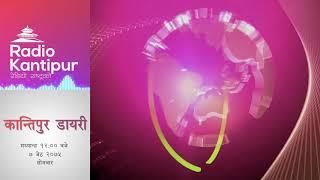 Kantipur Diary 12:00pm - 21 May 2018