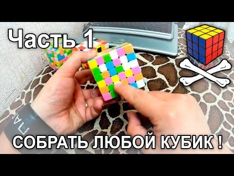 Как собрать кубик любого размера -  Часть 1 -  Собираем первый центр