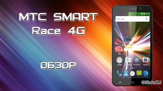 МТС Smart Race 4G. Обзор