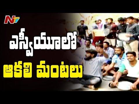 SV University Students Protest against Poor Food Quality | Tirupati | NTV