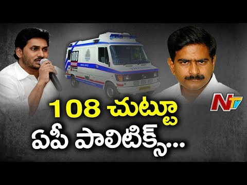 Ambulance Politics Creates Ruckus In AP |  War Of Words Between TDP and YCP Leaders | NTV