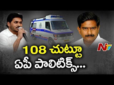 Ambulance Politics Creates Ruckus In AP |  War Of Words Between TDP and YCP Leaders | NTV