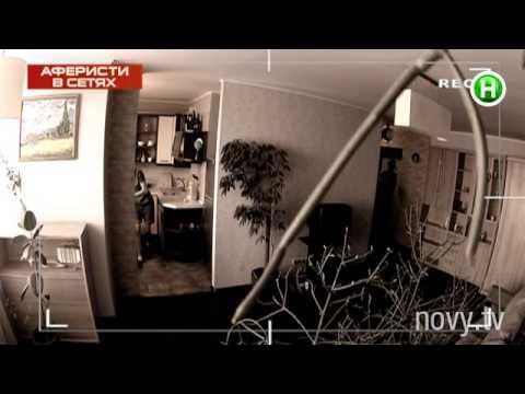 Аферисты в сетях - Выпуск 1 - 13.04.2015