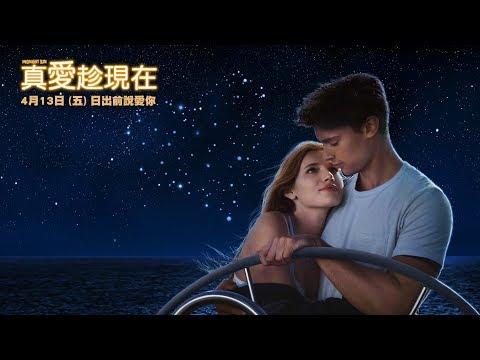 威視電影【真愛趁現在】正式預告 (4/13 日出前說愛你)