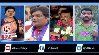 T Congress MLAs Joins TRS | Comedian Ali Joins YSRCP | Actor Naresh As MAA President | Teenmaar News