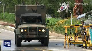 삼척 사회단체 23사단 해체계획 철회 촉구