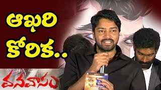 Allari Naresh Emotional Speech on Vanavasam Audio Launch | Naveen Raju | Vanavasam Movie