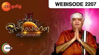 Olimayamana Ethirkaalam - Episode 2207  - August 27, 2016 - Webisode