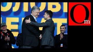 Дебаты Порошенко VS Зеленский. Кто кого урыл?