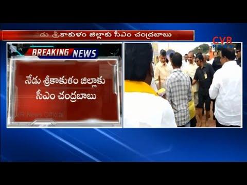 AP CM Chandrababu Srikakulam Dist Tour Today | Jalasiriki Harathi Program | CVR News