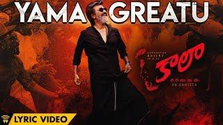 Yama Greatu - Single | Kaala (Telugu) | Rajinikanth | Pa Ranjith | Santhosh Narayanan | Dhanush