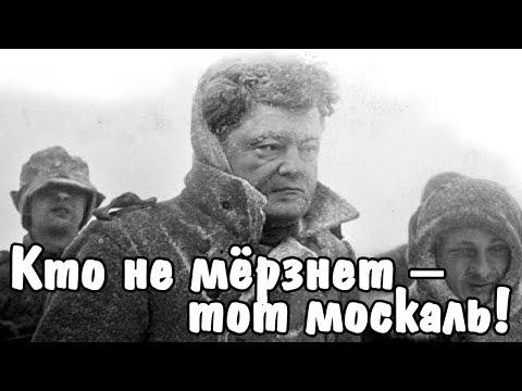Порошенко пообещал лично мёрзнуть вместе с Украиной!