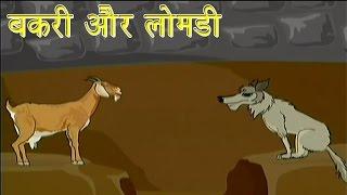 Panchtantra Ki Kahaniyan | The Goat and The Fox | बकरी और लोंमडि | Kids Hindi Story