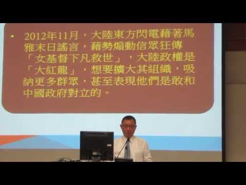 'Cults, World Religion and You' - (Source of the cult, 'Eastern Lightning in mainland China, Taiwan)