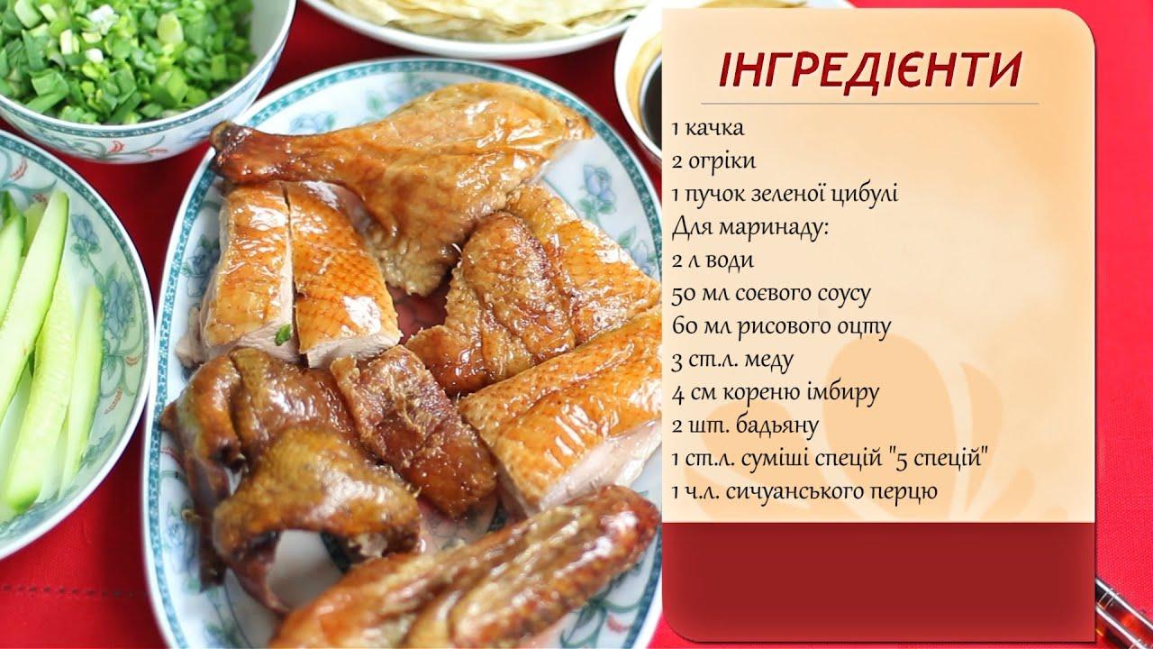 Рецепт утка по пекински в домашних условиях Инструкция по осуществлению подмотки спидометра