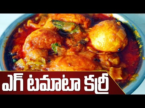 Egg Tomato Curry In Telugu | గుడ్డ్లు టమాట కూర | Simple Egg Curry | Kavyakitchen