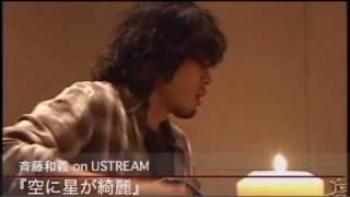 斉藤和義 ずっと好きだった〜ずっとウソだった Ustream 2011/04/08