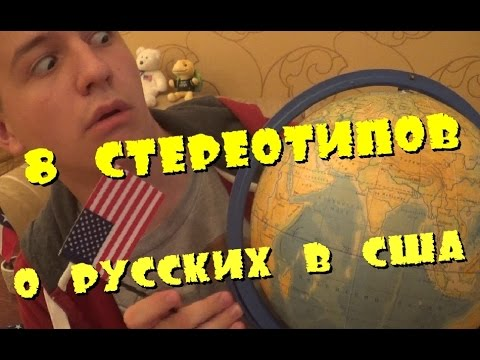 8 СТЕРЕОТИПОВ О РУССКИХ В США