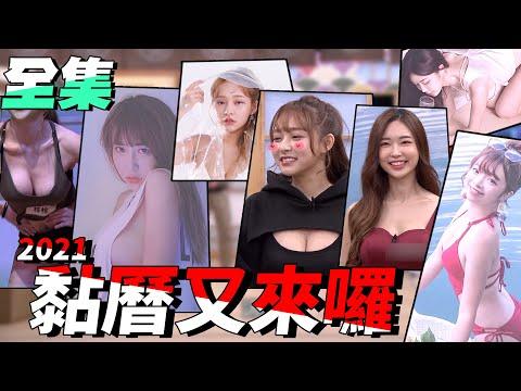 台綜-國光幫幫忙-20210223 正妹年曆爭霸賽!今年的每一天都想跟妳過!!