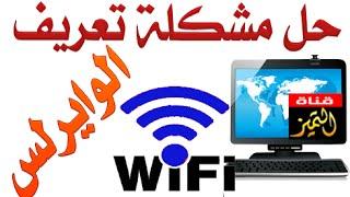 كيفية تعريف الوايرلس wireless مهما كان نوعه وتحميل الدرايفر