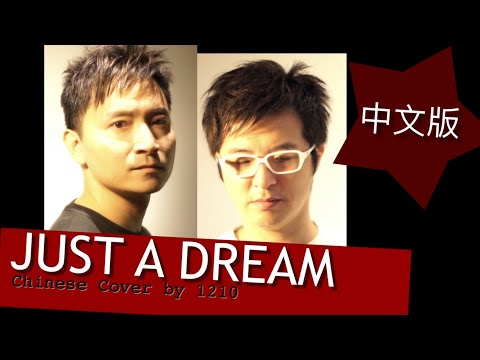 Just A Dream (中文版Chinese Cover Version) by 1210