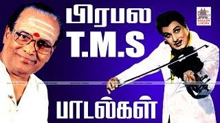 TMS Best Songs |  TMS பாடிய பிரபல பாடல்கள்