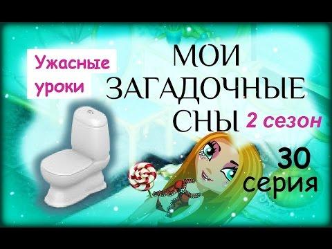 Аватария с озвучкой МОИ ЗАГАДОЧНЫЕ СНЫ 30 серия Ужасные уроки