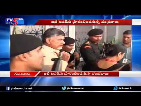 CM Chandrababu to Inaugurate IT Tower Today in Guntur | TV5 News